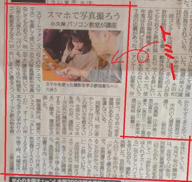 『神戸新聞』に紹介されました
