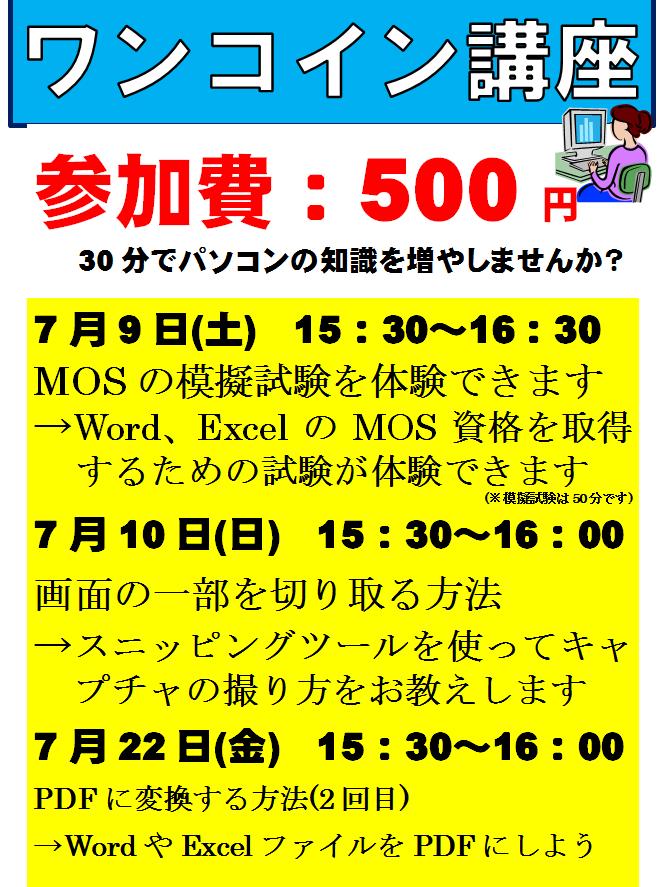 ワンコイン講座(7月)