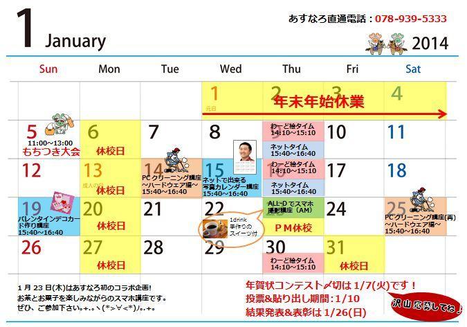 1月の予定