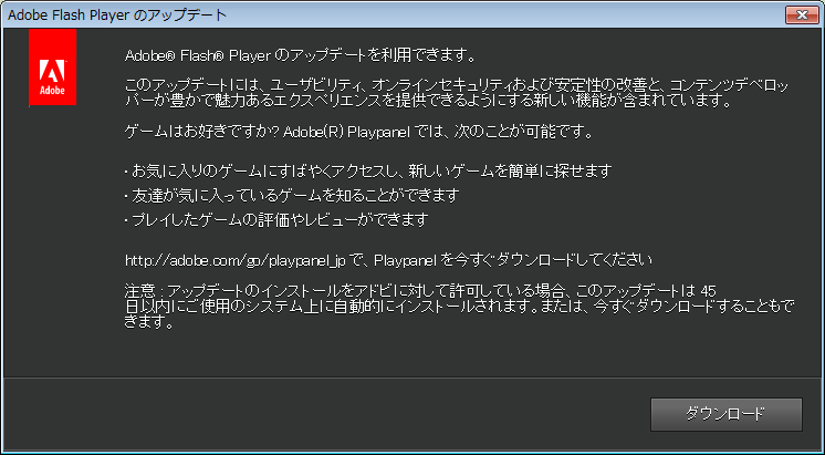 Adobe Flash Playerが更新・インストールできない!?