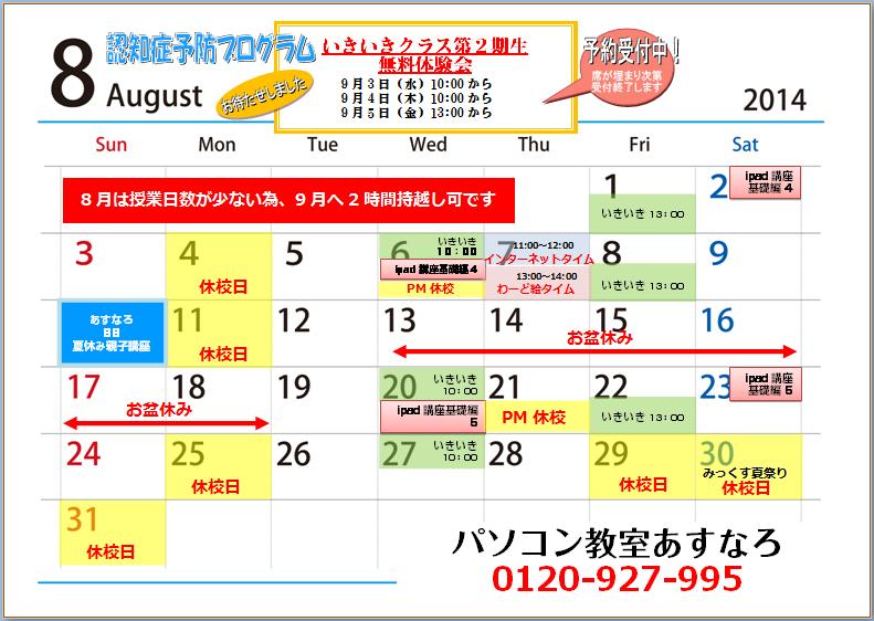 8月の予定【夏休み特別講座】