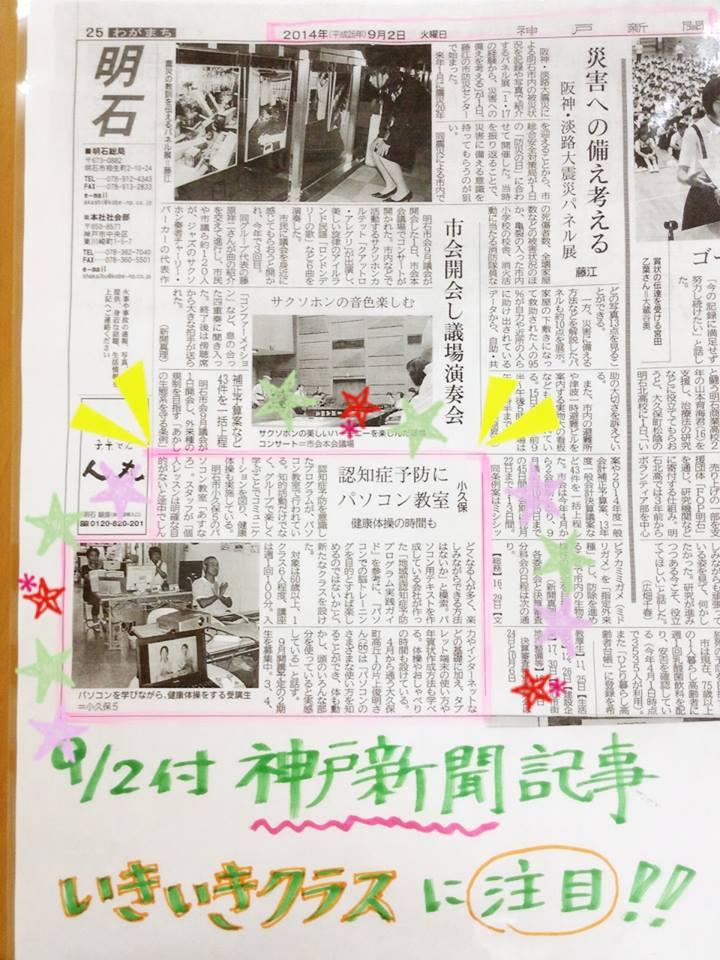 9/2の神戸新聞には、脳活性のいきいきクラスの紹介記事が