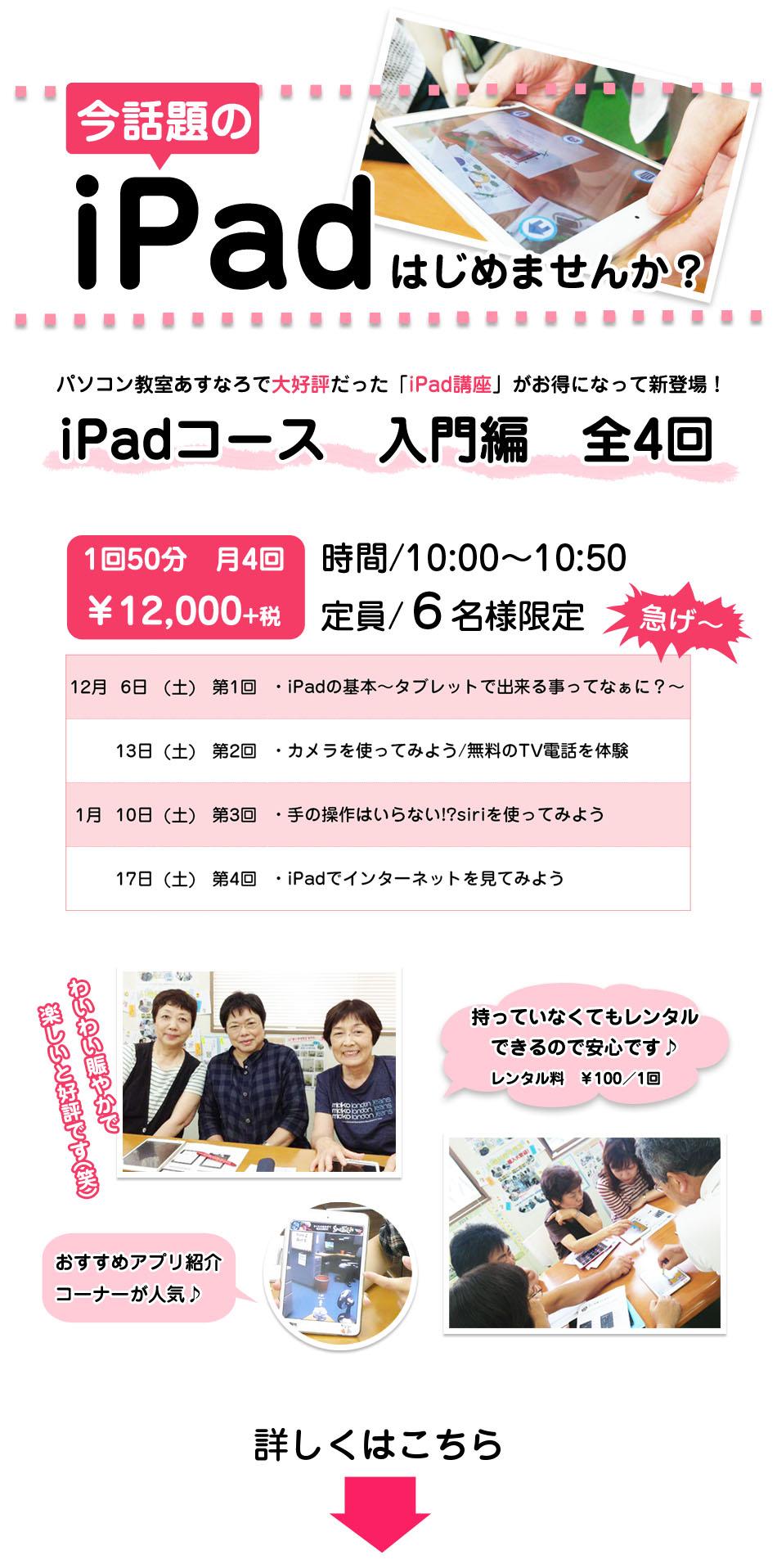 iPadはじめませんか?