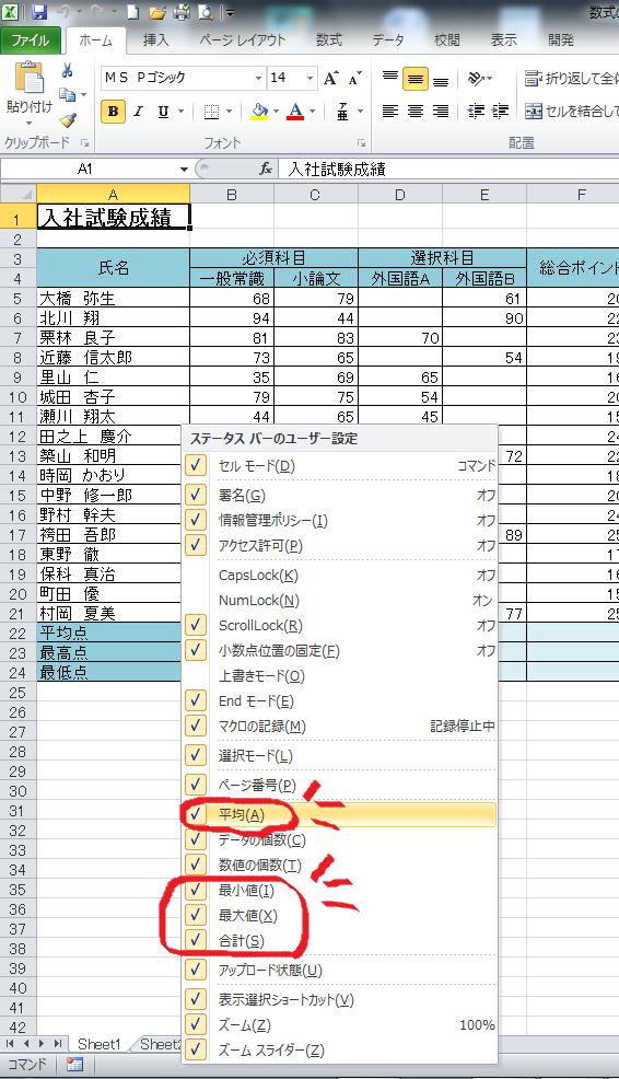 Excel 知ってると便利な機能