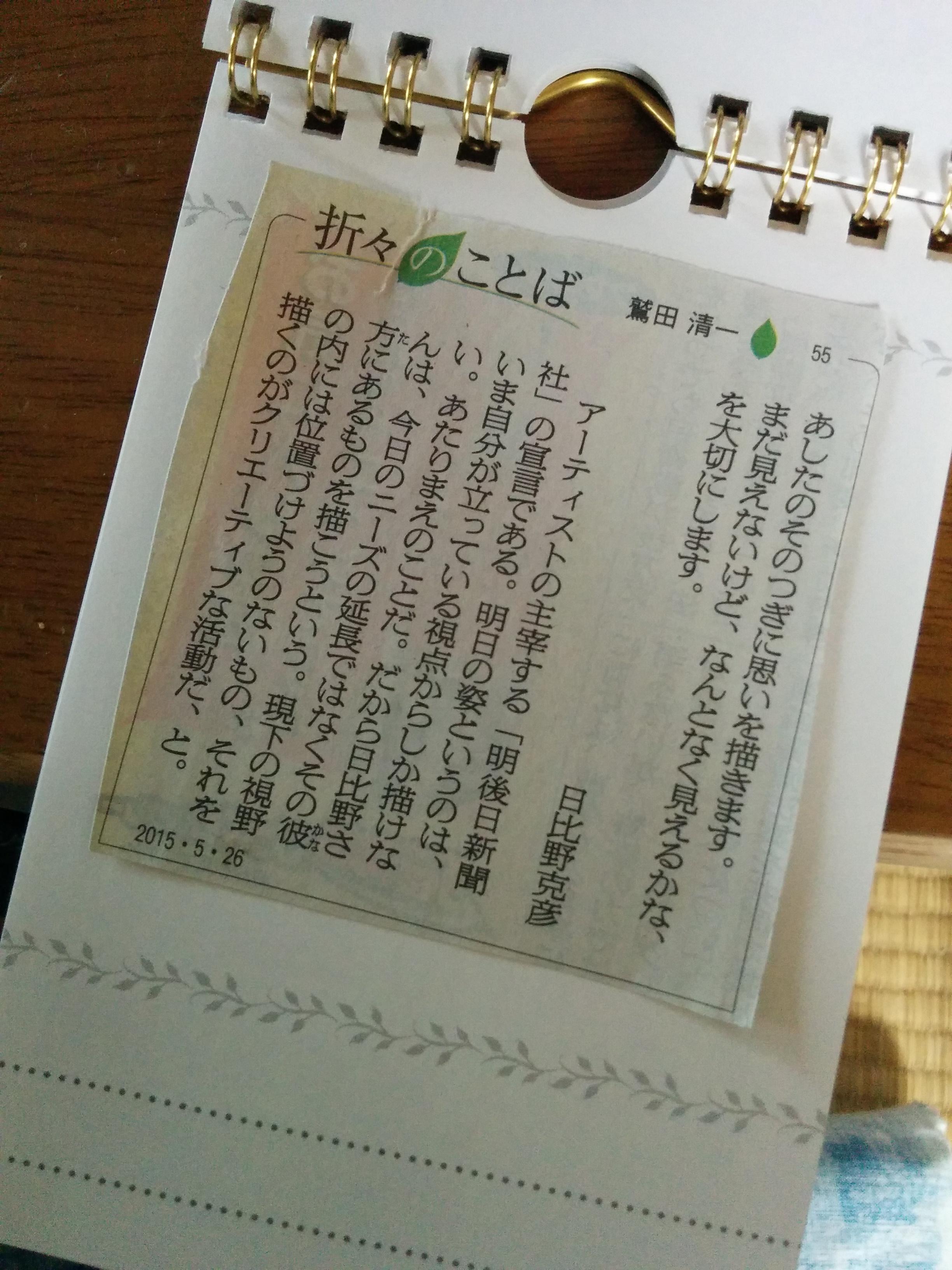 朝日新聞『折々のことば』に専用スクラップブックあります
