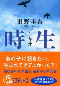 東野圭吾 オススメの小説
