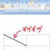 【良くある質問】表の斜め線がギザギザ・・・