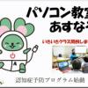 【パソコン無料体験会】 動画で紹介
