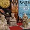 大英博物館展に行ってきました at 神戸市立博物館