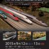 鉄道模型走行会 9月12日、13日に開催!