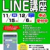 LINE講座やります!!初心者OK登録・使い方!!明石市・神戸市の皆様へ