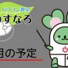 11月の予定 LINEの達人になろう~LINE講座~