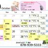 10月の予定・わーど絵タイム・マウスパッド講座のお知らせ