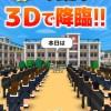 超簡単!入力のみのスマホゲーム「俺の校長3D」