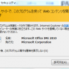 Webサイトで、このプログラムを使って Webコンテンツを開こうとしています 名前:Microsoft office IME 2010 2007…