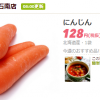 cookpad新機能 よく行くお店の特売情報がわかります