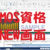MOS(Microsoft Office Specialist)資格2013の試験が更新されてます