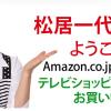 amazonでの商品の探し方~ストア・特集を利用する~