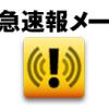 携帯での緊急地震速報受信の確認を