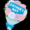 『父の日ギフト・プレゼント』 決めかねてる人は参考にしてください