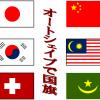 リオオリンピックまでもうすぐ!「国旗をワードの図形で作ってみました」