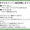 6月の予定 【急きょ追加のワンコイン500円講座あり】