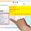 Excelで数式不要で計算できる【オートカルクの使い方】