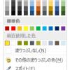 微妙な色の選択が簡単【PowerPoint2013スポイト機能】