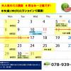 8月のカレンダー予定