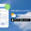 雨雲レーダー 便利なお天気アプリ