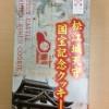 松江城のお土産頂きました。