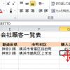Excel セルの中身を入替える