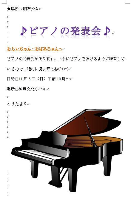 ピアノ発表会案内