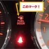 ガソリンの給油口はどっち?