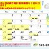 8月の予定カレンダー