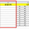 【Excel】セルの入力をプルダウンから選択させる方法