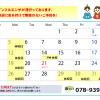 3月のスケジュール表
