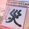 今年の漢字一文字は「災」
