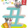 年賀状コンテスト2021年