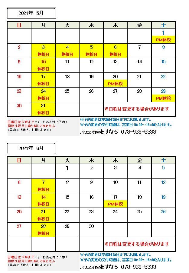 キャプチャ.JPG(ブログ5月、6月カレンダー)
