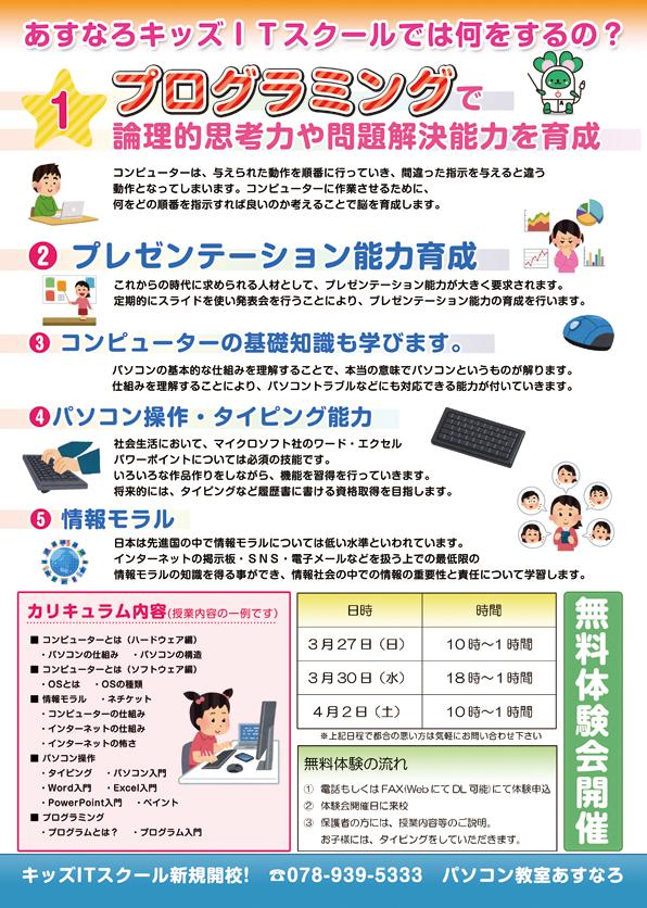 新規OPEN Asunaro Kids IT School プログラミングで論理的思考能力や問題解決能力を育成!!