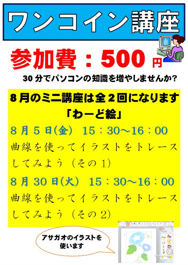 ワンコイン講座(8月)
