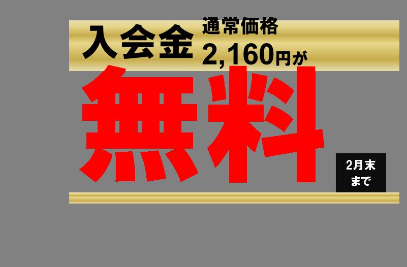 2017.2.3.4_キャンペーン